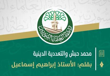 محمد حبش والتعددية الدينية