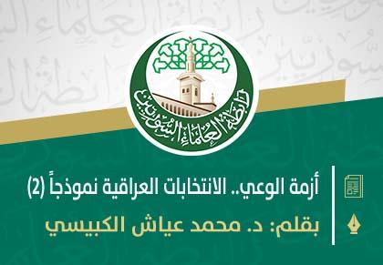 أزمة الوعي.. الانتخابات العراقية نموذجاً (2)
