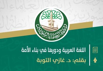 اللغة العربية ودورها في بناء الأمة