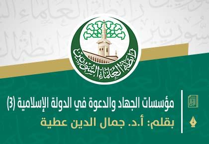 مؤسسات الجهاد والدعوة في الدولة الإسلامية (3)