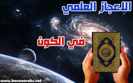 القرآن والعلوم الكونية