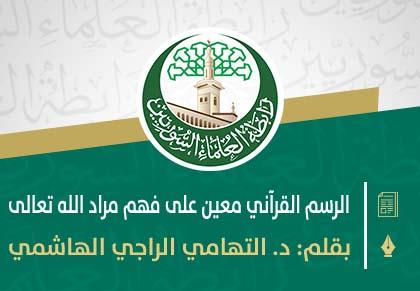 الرسم القرآني معين على فهم مراد الله تعالى