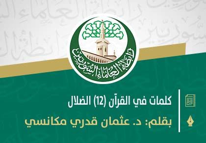 كلمات في القرآن (12) الضلال