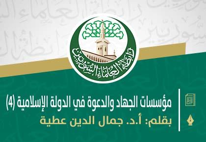 مؤسسات الجهاد والدعوة في الدولة الإسلامية (4)