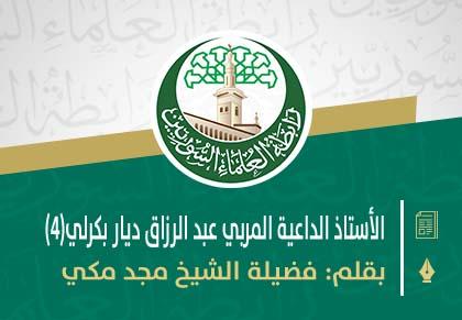 الأستاذ الداعية المربي عبد الرزاق ديار بكرليوكلمات في رثائه(4)