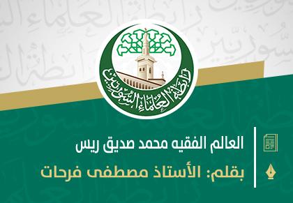 العالم الأزهري الجليل الفقيه محمد صديق ريس رحمه الله
