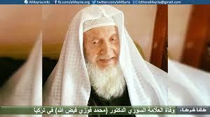 الدكتور الأصولي الفقيه الشيخ محمد فوزي فيض الله
