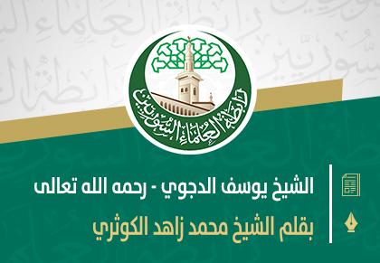 الشيخ يوسف الدجوي - رحمه الله تعالى