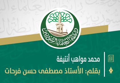 الشيخ الجليل الأستاذ محمد مواهب أنتيفة رحمه الله رحمة واسعة