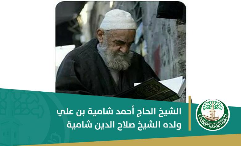 الشيخ الحاج أحمد شامية بن علي