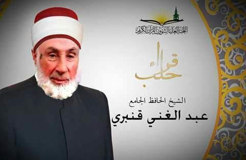 عبد الغني قنبري
