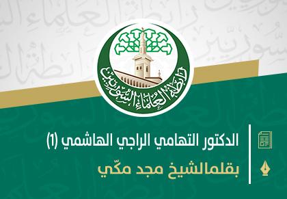 العلامة الدكتور التهامي الراجي الهاشمي شيخ القراءات القرآنية في المغرب