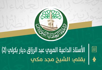 الأستاذ الداعية المربي عبد الرزاق ديار بكرلي وكلمات في رثائه (2)