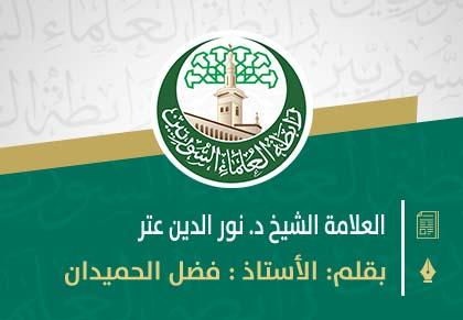 سيدي العلامة الشيخ د. نور الدين عتر