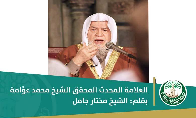 العلامة المحدث المحقق الشيخ محمد عوَّامة