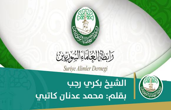 الشيخ بكري رجب