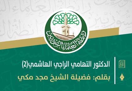 العلامة الدكتور التهامي الراجي الهاشمي شيخ القراءات القرآنية في المغرب (2)