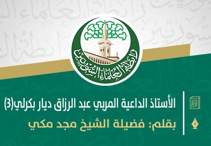 الأستاذ الداعية المربي عبد الرزاق ديار بكرلي(3) وكلمات في رثائه