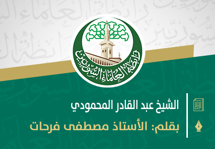 الشيخ عبد القادر المحمودي