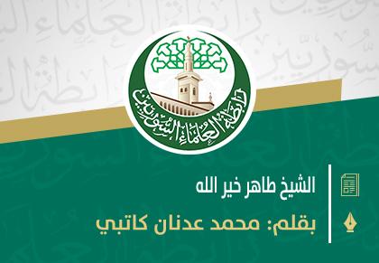 الشيخ طاهر خير الله
