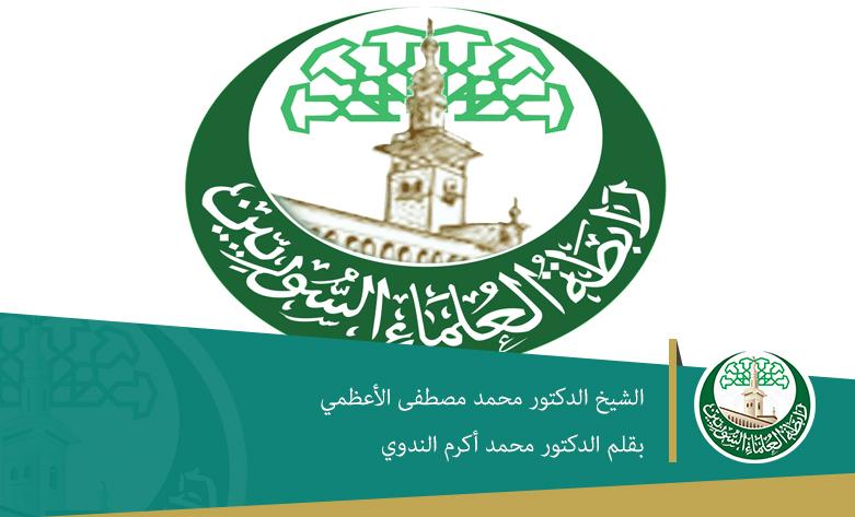 الشيخ الدكتور محمد مصطفى الأعظمي