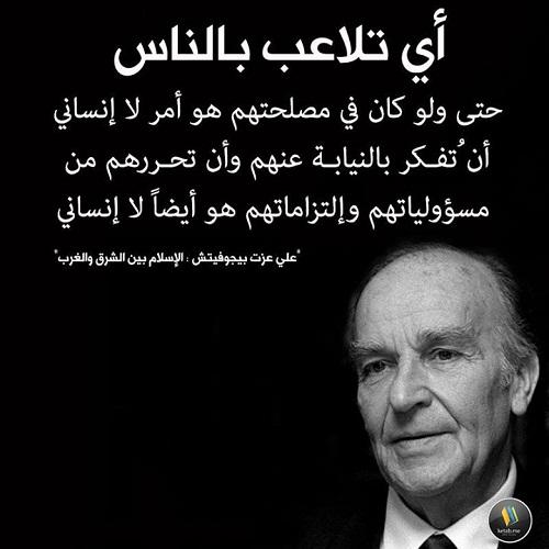 بيجوفيتش.. مسلم صلب أمام أعاصير الغرب