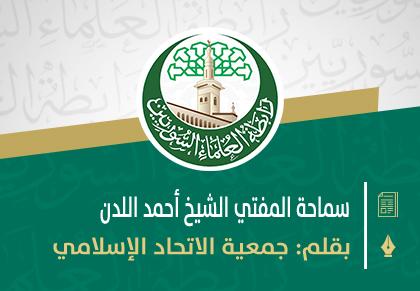 سماحة المفتي الشيخ أحمد اللدن رحمات الله تعالى عليه