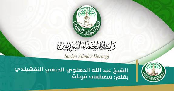 العلامه الكبير الشيخ عبد الله الدهلوي الحنفي النقشبندي