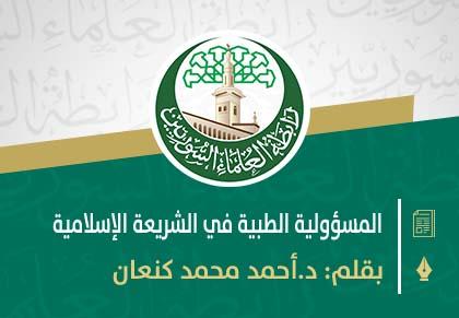 المسؤولية الطبية في الشريعة الإسلامية