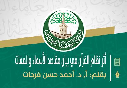 أثر نظام القرآن في بيان مقاصد الأسماء والصفات