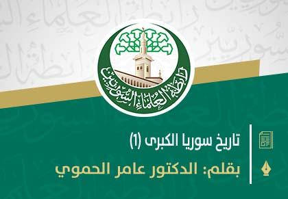 تاريخ سوريا الكبرى منذ الانقلاب على السلطان عبد الحميد الثاني 1909م حتى العصر الحالي(1)