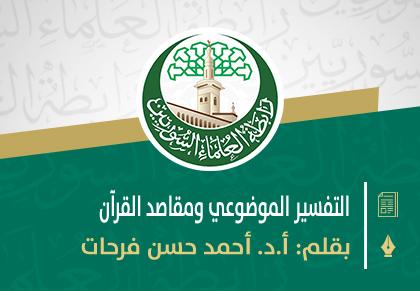 التفسير الموضوعي ومقاصد القرآن