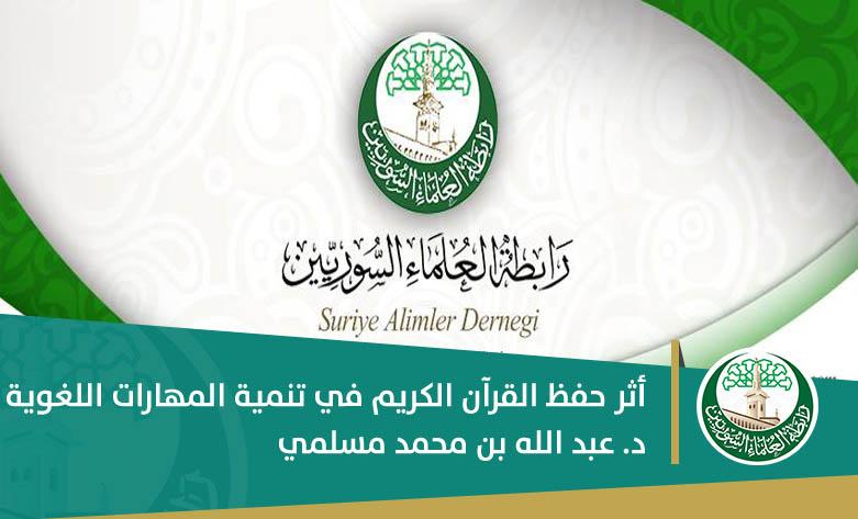 أثر حفظ القرآن الكريم في تنمية المهارات اللغوية