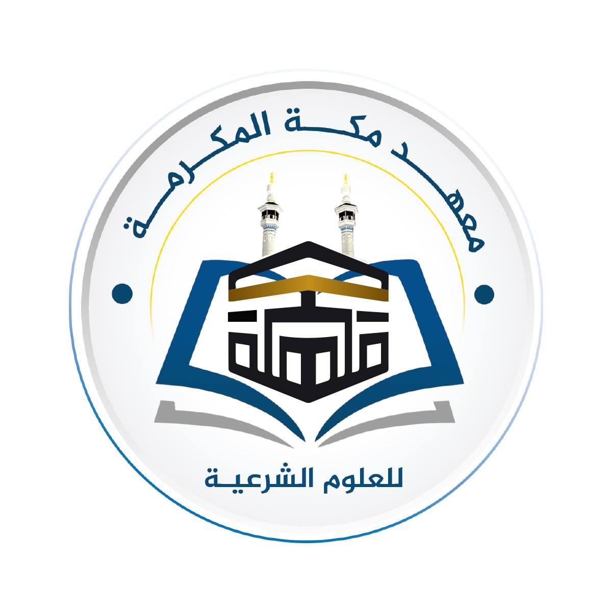 معهد مكة