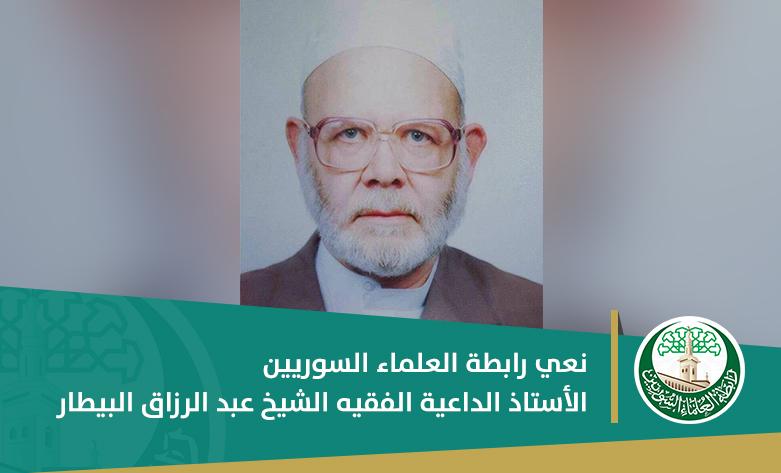 نعي رابطة العلماء السوريين الأستاذ الداعية الفقيه الشيخ عبد الرزاق البيطار