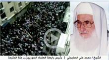 علماء سوريا يساندون مطالب المتظاهرين