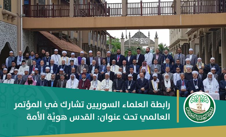 مشاركة رابطة العلماء السوريين في مؤتمر القدس هوية الأمة