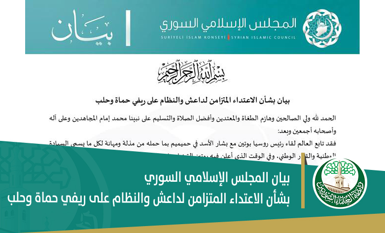 بيان المجلس الإسلامي السوري بشأن الاعتداء المتزامن لداعش والنظام على ريفي حماة وحلب