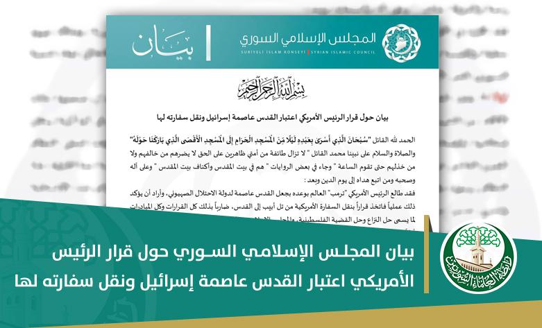 بيان المجلس الإسلامي السوريحول قرار الرئيس الأمريكي اعتبار القدس عاصمة إسرائيل ونقل سفارته لها