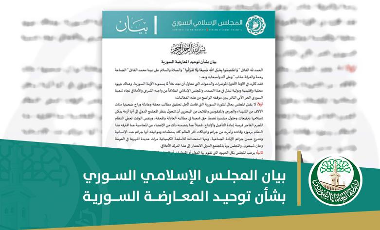 بيان المجلس الإسلامي السوري بشأن توحيد المعارضة السورية