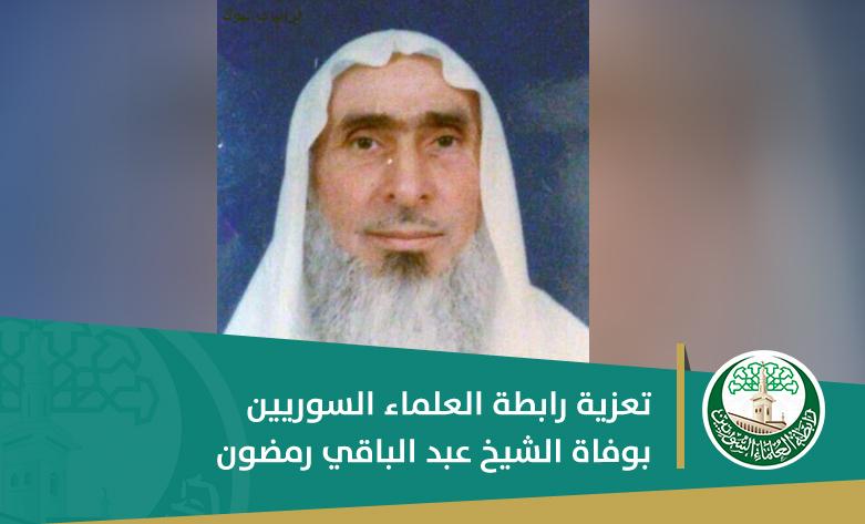 تعزية رابطة العلماء السوريين بوفاة الشيخ عبد الباقي رمضون