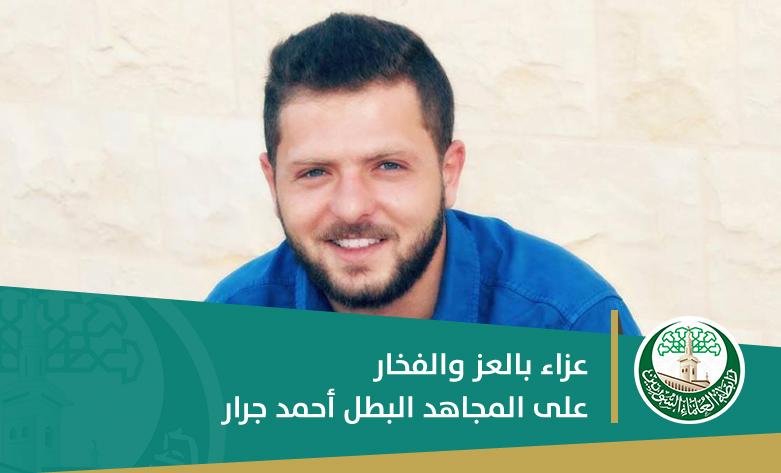 عزاء بالعز والفخار على المجاهد البطل أحمد جرار