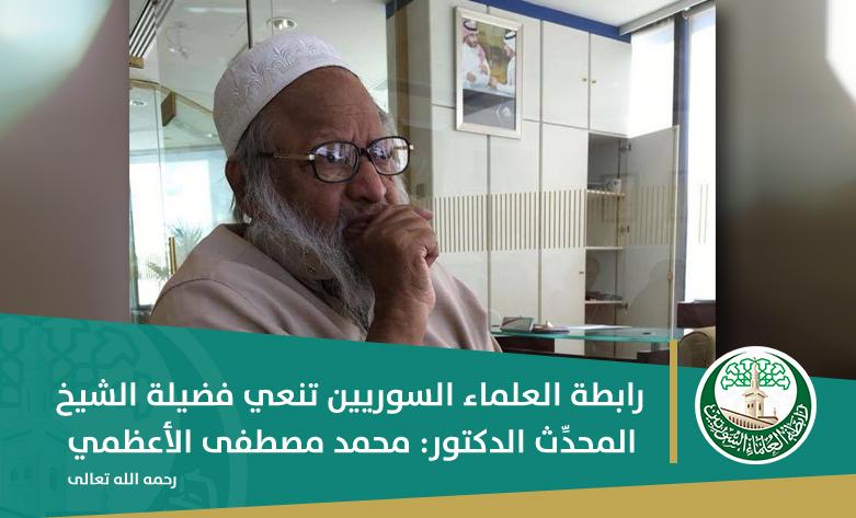 نعي الدكتور الشيخ (محمد مصطفى الأعظمي) رحمه الله