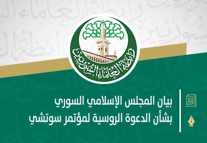 بيان المجلس الإسلامي السوري بشأن الدعوة الروسية لمؤتمر سوتشي